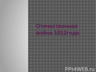 Отечественная война 1812года.