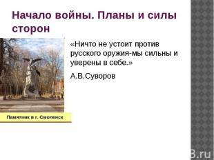 Начало войны. Планы и силы сторон «Ничто не устоит против русского оружия-мы сил