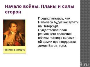 Начало войны. Планы и силы сторон Предполагалась, что Наполеон будет наступать н