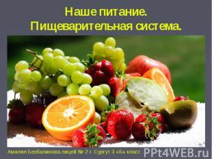 Наше питание.Пищеварительная система.Амалия Безбалинова лицей № 2 г. Сургут 3 «Б