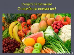 Следите за питанием!Спасибо за внимание!