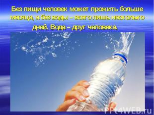 Без пищи человек может прожить больше месяца, а без воды – всего лишь несколько
