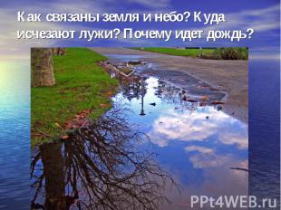 Как связаны земля и небо? Куда исчезают лужи? Почему идет дождь?