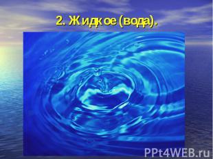 2. Жидкое (вода).