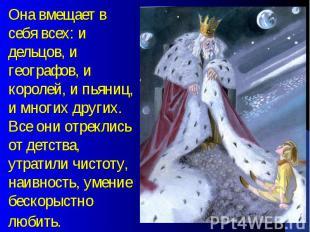 Она вмещает в себя всех: и дельцов, и географов, и королей, и пьяниц, и многих д
