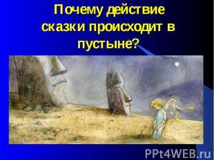 Почему действие сказки происходит в пустыне?