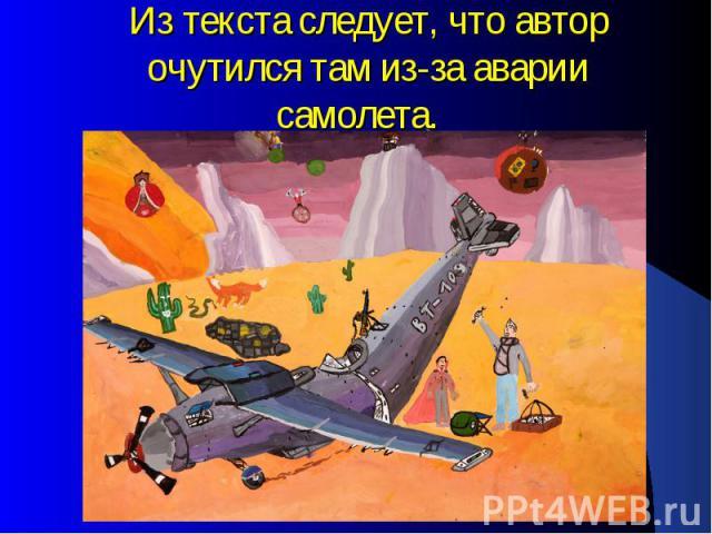 Из текста следует, что автор очутился там из-за аварии самолета.