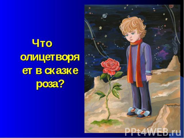 Что олицетворяет в сказке роза?