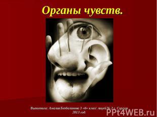 Органы чувств.Выполнила: Амалия Безбалинова 3 «б» класс лицей № 2 г. Сургут2013