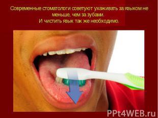 Современные стоматологи советуют ухаживать за языком не меньше, чем за зубами. И