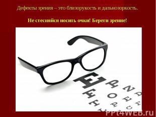 Дефекты зрения – это близорукость и дальнозоркость. Не стесняйся носить очки! Бе