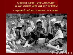 Сказки Линдгрен читать любят дети во всех странах мира, ведь они написаны с огро