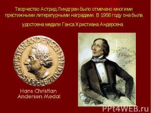 Творчество Астрид Линдгрен было отмечено многими престижными литературными награ