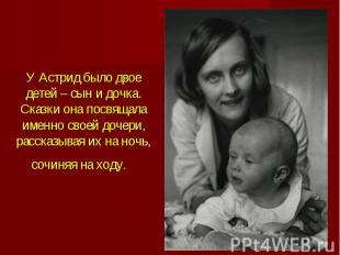 У Астрид было двое детей – сын и дочка. Сказки она посвящала именно своей дочери