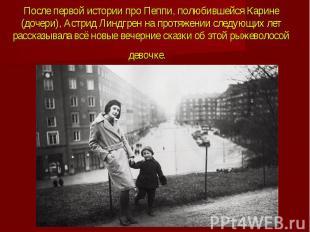 После первой истории про Пеппи, полюбившейся Карине (дочери), Астрид Линдгрен на