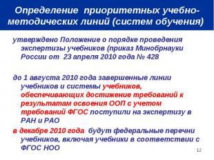 утверждено Положение о порядке проведения экспертизы учебников (приказ Минобрнау