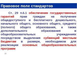 Ст. 29 п.6.1 обеспечение государственных гарантий прав граждан на получение обще