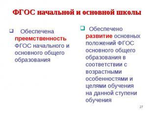 Обеспечена преемственность ФГОС начального и основного общего образования Обеспе