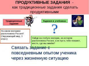 На каком материке расположена Россия? (Окружающий мир, 3 класс)Найди на глобусе