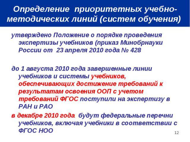 утверждено Положение о порядке проведения экспертизы учебников (приказ Минобрнауки России от 23 апреля 2010 года № 428утверждено Положение о порядке проведения экспертизы учебников (приказ Минобрнауки России от 23 апреля 2010 года № 428до 1 августа …