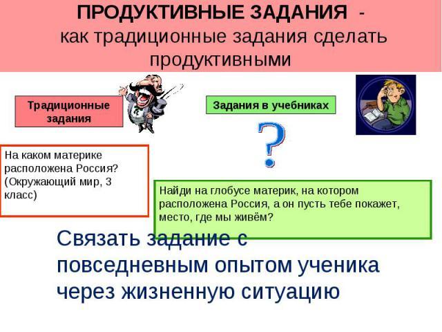 На каком материке расположена Россия? (Окружающий мир, 3 класс)Найди на глобусе материк, на котором расположена Россия, а он пусть тебе покажет, место, где мы живём?