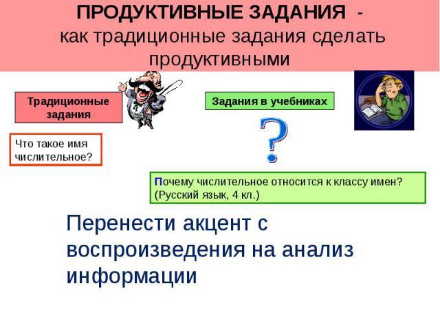 Почему числительное относится к классу имен? (Русский язык, 4 кл.)