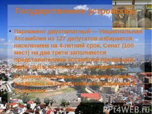 Государственное устройство: Парламент двухпалатный— Национальная Ассамблея