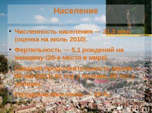 Население Численность населения— 21,3 млн (оценка на июль 2010). Фертильно