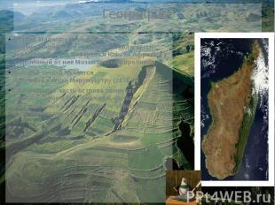 География: Остров Мадагаскар омывается водамиИндийского океанаи расп