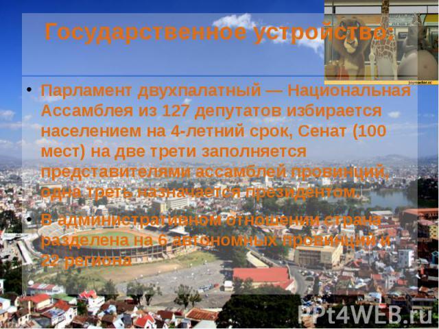 Государственное устройство: Парламент двухпалатный— Национальная Ассамблея из 127 депутатов избирается населением на 4-летний срок, Сенат (100 мест) на две трети заполняется представителями ассамблей провинций, одна треть назначается президент…
