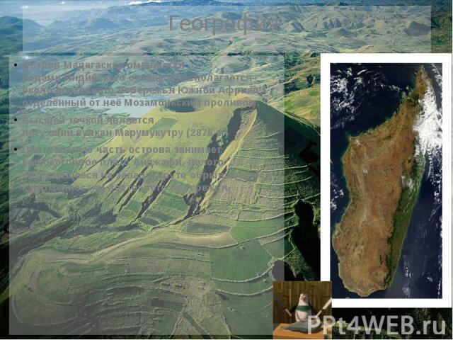 География: Остров Мадагаскар омывается водамиИндийского океанаи располагается около восточного побережьяЮжной Африки, отделённый от неё Мозамбикским проливом. Высшей точкой является потухшийвулканМарумукутру…