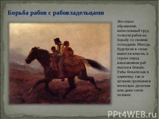 Жестокое обращение, непосильный труд толкали рабов на борьбу со своими господами