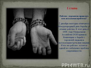 Рабство - пережиток прошлого или актуальная проблема? 2 декабря ежегодно отмечае