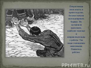 Почувствовав свою власть и превосходство, богатые начали эксплуатировать бедных.