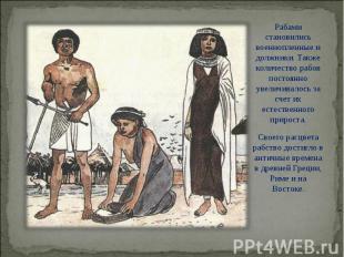 Рабами становились военнопленные и должники. Также количество рабов постоянно ув