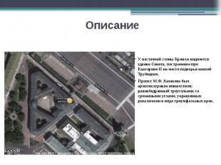 Описание У восточной стены Кремля виднеется здание Сената, построенное при Екате