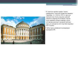 В советское время в здании Сената размещались советские правительственные структ