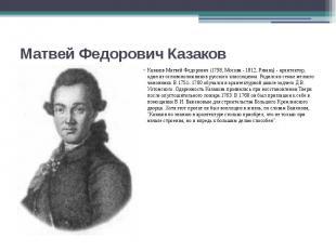 Матвей Федорович Казаков Казаков Матвей Федорович (1738, Москва - 1812, Рязань)