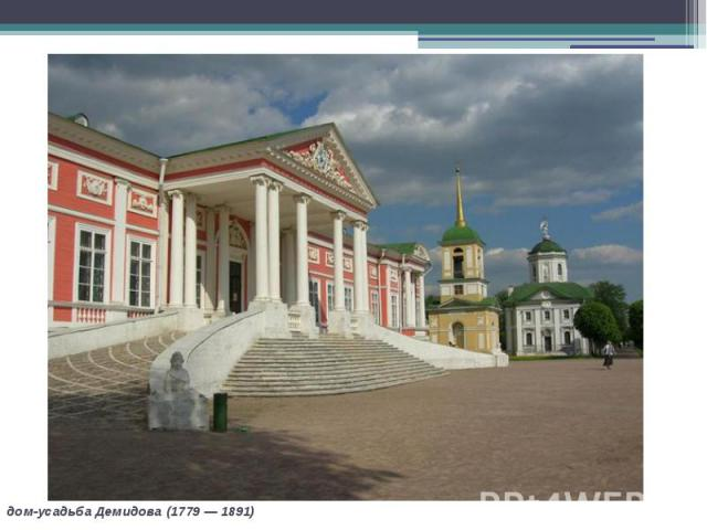 дом-усадьба Демидова (1779 — 1891)
