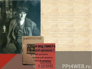 В том же году поэт обратился к драматургии. Была написана и поставлена программн