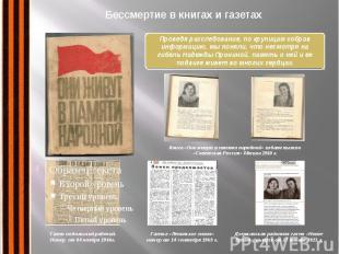 Бессмертие в книгах и газетах