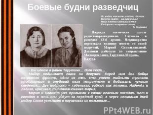 Боевые будни разведчиц Надежда закончила школу радистов-разведчиков. Служила в р