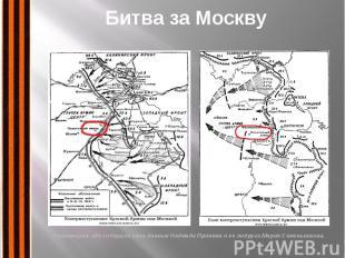 Битва за Москву Территория, где собирали свои данные Надежда Пронина и ее подруг