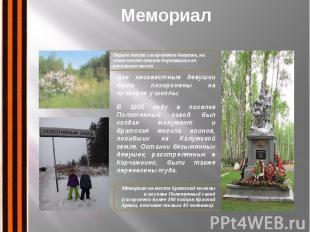 Мемориал Две неизвестные девушки были похоронены на пригорке у школы. В 1955 год