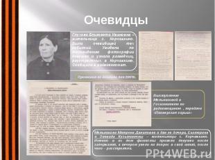 Очевидцы Глухова Елизовета Ивановна – жительница с. Корчажкино. Была очевидицей