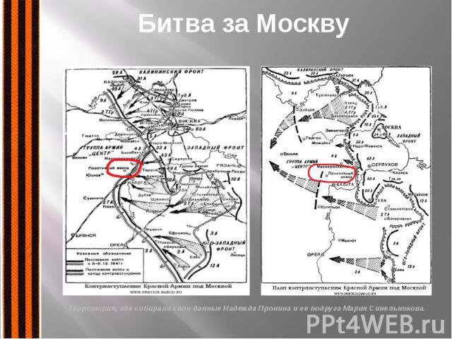 Битва за Москву Территория, где собирали свои данные Надежда Пронина и ее подруга Мария Синельникова.