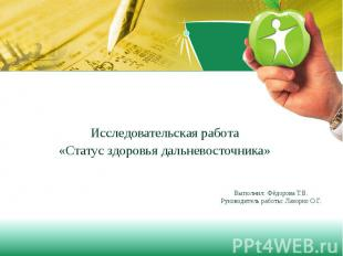 Исследовательская работа Исследовательская работа «Статус здоровья дальневосточн