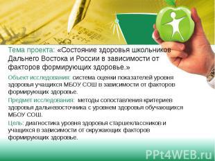 Тема проекта: «Состояние здоровья школьников Дальнего Востока и России в зависим