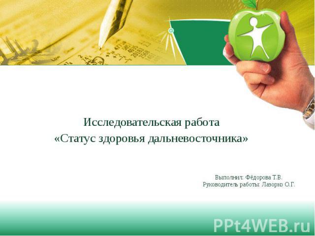 Исследовательская работа Исследовательская работа «Статус здоровья дальневосточника»