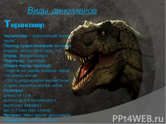 тиранозавр ВИДЫ ДИНОЗАВРОВ